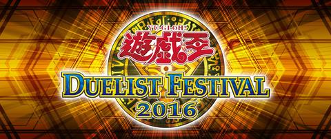 【遊戯王OCG】「遊☆戯☆王 デュエリストフェスティバル 2016」 オベリスク・フォースのデッキレシピが公開!
