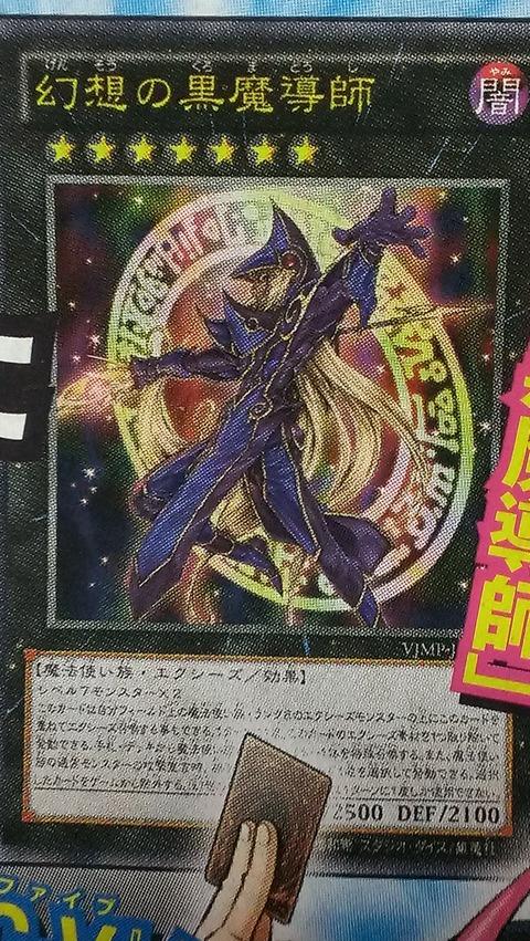 【遊戯王OCG】幻想の黒魔導師はどんなデッキに採用できるかな?
