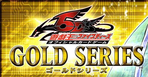 【遊戯王OCGフラゲ】2月20日に「GOLD PACK 2016」が発売決定!