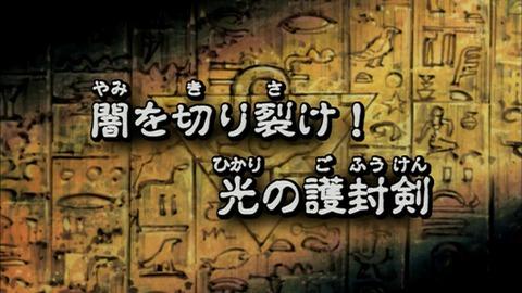 【遊戯王DMリマスター】第15話 「闇を切り裂け!光の護封剣」実況まとめ