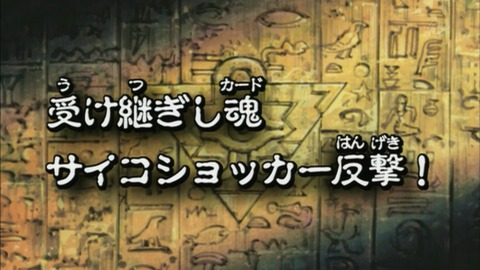 【遊戯王DMバトル・シティ】87話 「受け継ぎし魂 サイコショッカー反撃!」実況まとめ