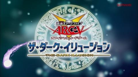 【遊戯王OCG】4月パックのザ・ダーク・イリュージョンのCMが初公開!