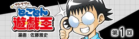 【遊戯王】佐藤雅史先生の「サトマサのとことん遊☆戯☆王」が連載開始!