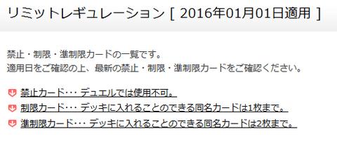 【遊戯王OCG】2016年1月適用のリミットレギュレーションが公式で公開!
