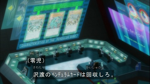 【遊戯王ARC-V】回収される妖仙獣・・・次の沢渡さんのデッキは?