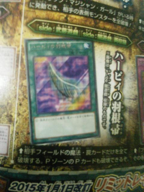【遊戯王OCGフラゲ】決闘者の栄光-記憶の断片- 『ハーピィの羽根帚』、『永遠の魂』