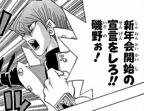 【遊戯王】決闘者達の新年の幕開け