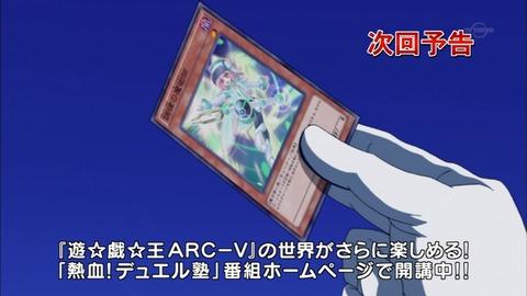 【遊戯王ARC-V】遊矢と調律の魔術師の可能性