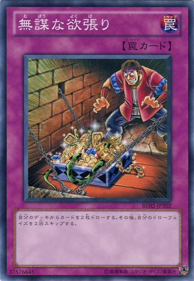 【遊戯王OCG】ドローし続けたい・・・!