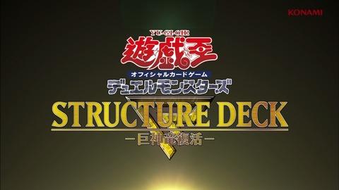 【遊戯王OCG】2月6日発売の巨神竜復活のCMが初公開!「ダークブレイズドラゴン」が再録決定!