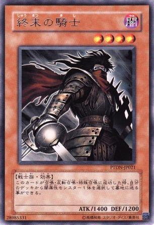 【遊戯王OCG】このタイミングで終末の騎士が制限になるとは・・・