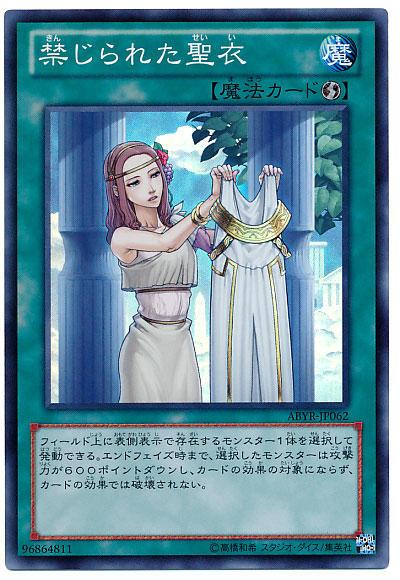 【遊戯王OCG】マスター・オブ・ペンデュラムに『禁じられた聖衣』が再録決定!