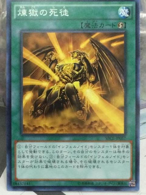 【遊戯王OCGフラゲ】SECE 『煉獄の死徒』、『蒼焔の煉獄』詳細画像