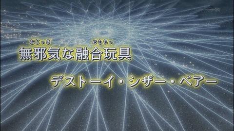 【遊戯王ARC-V実況まとめ】6話 ペンデュラムモンスターの真の効果が発動!エクストラデッキの中に隠れるのよ!