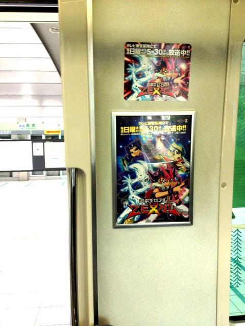 【遊戯王】遊戯王のアニメの広告が東京の様々な駅で掲載!ゆりかもめではキャラ別の広告まであるぞ!