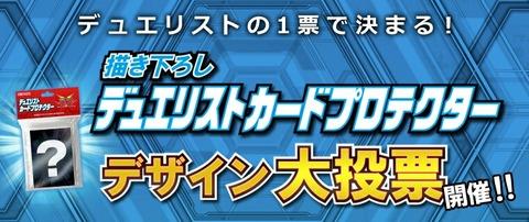 【遊戯王OCG】描き下ろしデュエリストカードプロテクターデザイン大投票が明日から開催決定!