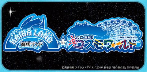【遊戯王映画】本日3月18日から海馬ランドinよこはまコスモワールドが開催! イベント詳細