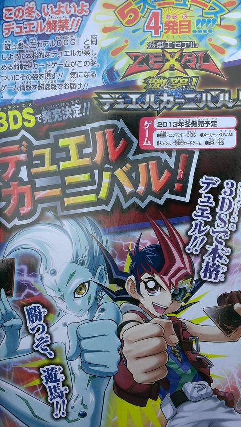 【超速報】2013年冬に3DSで『遊戯王ZEXAL 激突!デュエルカーニバル!』が発売決定!