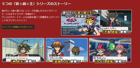 【遊戯王ゲーム】タッグフォーススペシャルは1月22日のお昼頃からダウンロード可能!