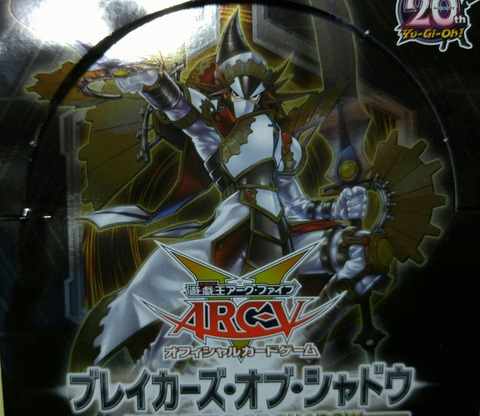 【遊戯王OCGフラゲ】ブレイカーズ・オブ・シャドウの封入率が判明!
