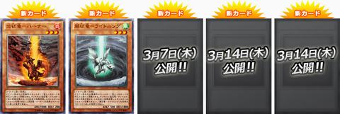 【遊戯王OCGフラゲ】プロモパック第二弾に「風征竜ーライトニング」収録決定!
