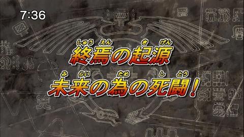 【遊戯王5D's再放送】第144話 「終焉の起源 未来の為の死闘!」実況まとめ