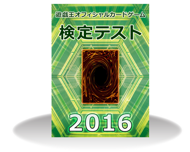 【遊戯王OCG】2016年度「遊戯王OCG検定テスト」実施中!