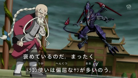 【遊戯王ZEXAL】ドラゴン使いは偏屈な奴が多い