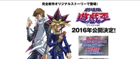 【遊戯王映画】劇場版遊戯王の公式サイトが更新!