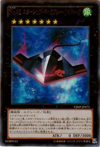 【遊戯王OCG】No.42スターシップとカラクリの本末転倒コンボ