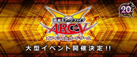 【遊戯王OCG】2月11日に開催される遊戯王大型イベントの情報が公開!!