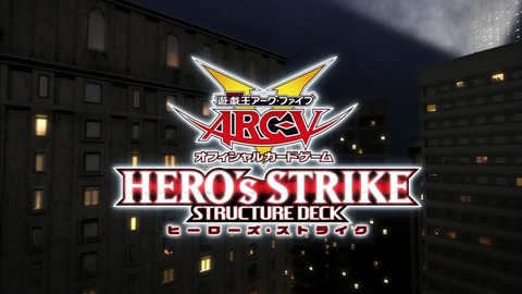 【遊戯王OCG】SD「HERO's STRIKE」のCMが公開!ナレーションは遊城十代のKENNさん!『C・HERO カオス』の効果も判明!