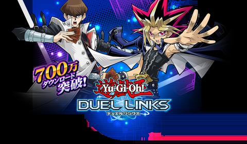 【遊戯王ゲーム】デュエルリンクスが700万ダウンロード突破!200ジェムをプレゼント!