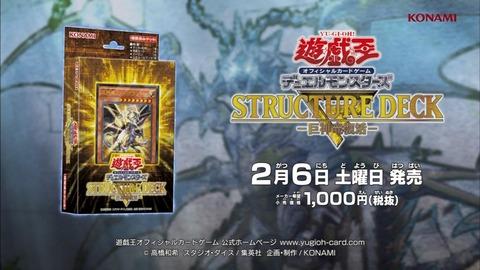【遊戯王OCGフラゲ】2月6日発売の「STRUCTURE DECK R -巨神竜復活-」の収録リストが全て判明!