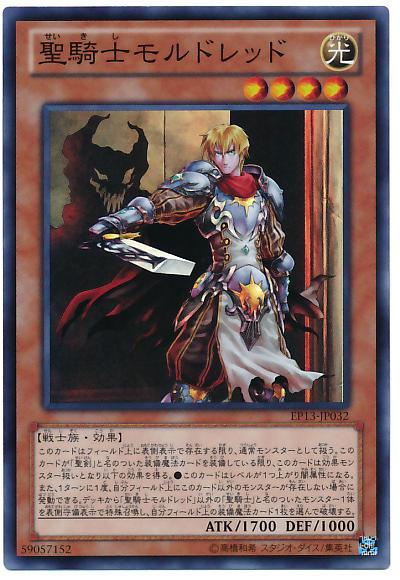 【遊戯王OCG】聖騎士はどう組んでる?