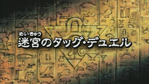 【遊戯王DMリマスター】第19話 「迷宮のタッグ・デュエル」実況まとめ