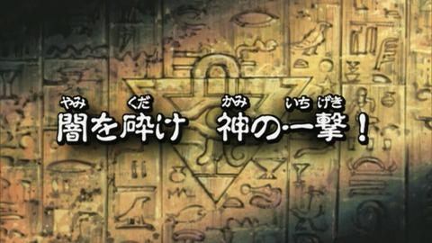 【遊戯王DMリマスター】第84話 「闇を砕け 神の一撃!」実況まとめ