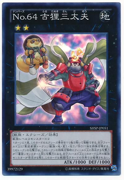 【遊戯王OCG】今回でランク2が凄く強くなったね