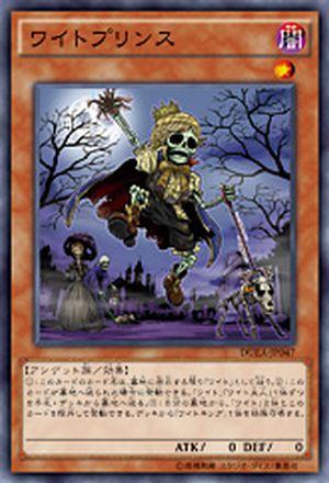 【遊戯王OCG】ワイトプリンスは元祖ワイトも活かせる良カード