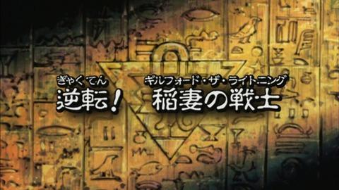 【遊戯王DMバトル・シティ】127話 「逆転!稲妻の戦士」実況まとめ