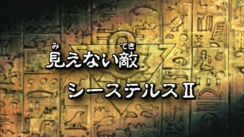 【遊戯王DMバトル・シティ】68話 「見えない敵 シーステルスⅡ」実況まとめ