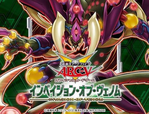 【遊戯王OCG】INOVに『流星竜メテオ・ブラック・ドラゴン』、『竜星の九支』が新規収録決定!