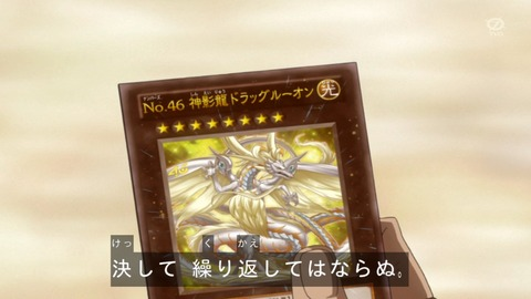 【遊戯王ZEXALⅡ】106話 「ミザエル伝説!No.となった神の龍」放送終了後感想まとめ