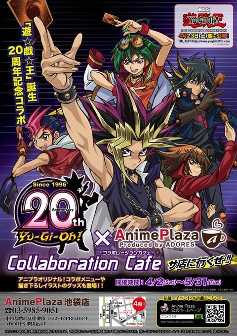 【遊戯王】『遊戯王』カフェに5/3より新メニュー登場!誰のメニューが追加・・・?