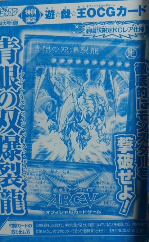 【遊戯王OCGフラゲ】Vジャンプ2月号付属『青眼の双爆裂龍』実物画像