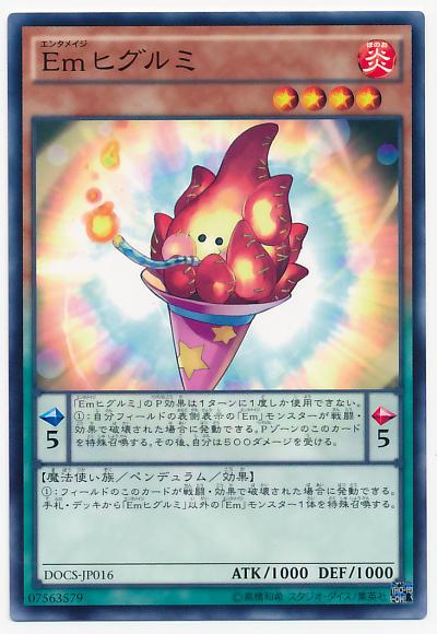 【遊戯王大会結果】ランスロッド杯 個人戦 優勝は【EMEm】!