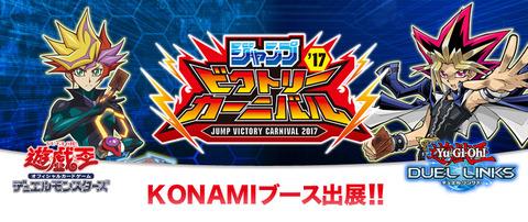 【遊戯王】ジャンプビクトリーカーニバル2017のデュエルリンクスコーナーの情報が判明!