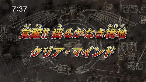 【遊戯王5D's再放送】第107話 「覚醒!!揺るがなき境地クリア・マインド」 実況まとめ