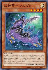 【遊戯王OCGフラゲ】EXP -ナイツ・オブ・オーダー- 『武神器-ツムガリ 』画像