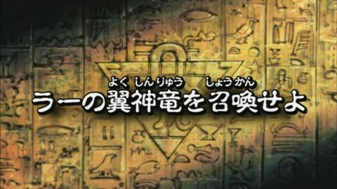 【遊戯王DMバトル・シティ】88話 「ラーの翼神竜を召喚せよ」実況まとめ